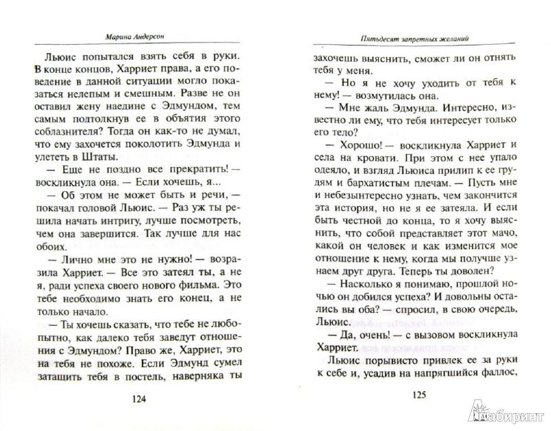 Иллюстрация 1 из 7 для Пятьдесят запретных желаний - Марина Андерсон | Лабиринт - книги. Источник: Лабиринт