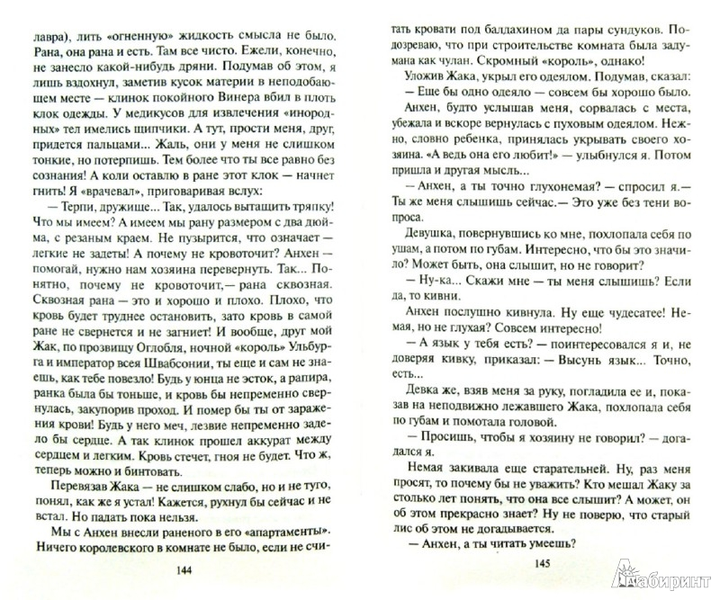 Иллюстрация 1 из 6 для Слово наемника - Евгений Шалашов | Лабиринт - книги. Источник: Лабиринт