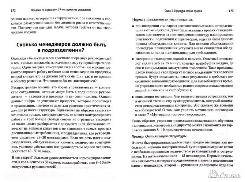 Иллюстрация 1 из 8 для Продажи по-взрослому: 19 инструментов управления - Ася Барышева   Лабиринт - книги. Источник: Лабиринт