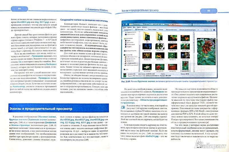 Иллюстрация 1 из 31 для Компьютер для людей старшего возраста - Александр Левин | Лабиринт - книги. Источник: Лабиринт