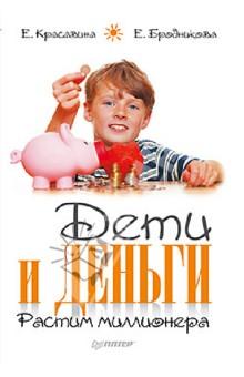 Дети и деньги. Растим миллионера