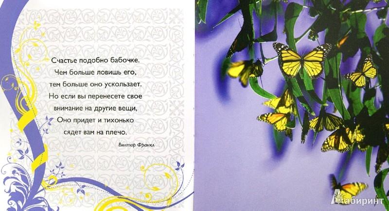 Иллюстрация 1 из 8 для Любимой - Оксана Ермолаева | Лабиринт - книги. Источник: Лабиринт