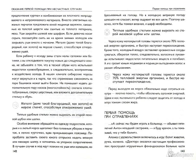 Иллюстрация 1 из 12 для Педиатрия: полный справочник для родителей - Лариса Аникеева | Лабиринт - книги. Источник: Лабиринт