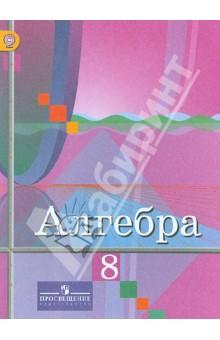 8 класс учебник по алгебре алимов