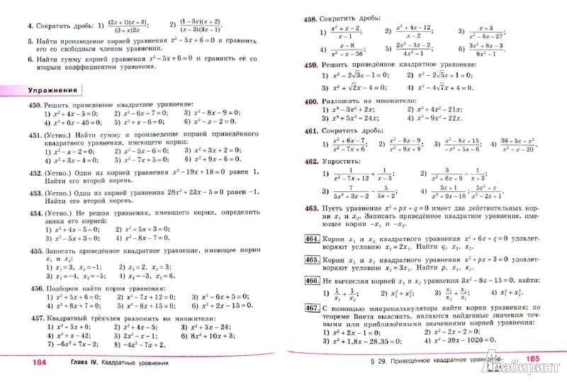 Иллюстрация 1 из 5 для Алгебра. 8 класс. Учебник. ФГОС - Колягин, Ткачева, Федорова   Лабиринт - книги. Источник: Лабиринт