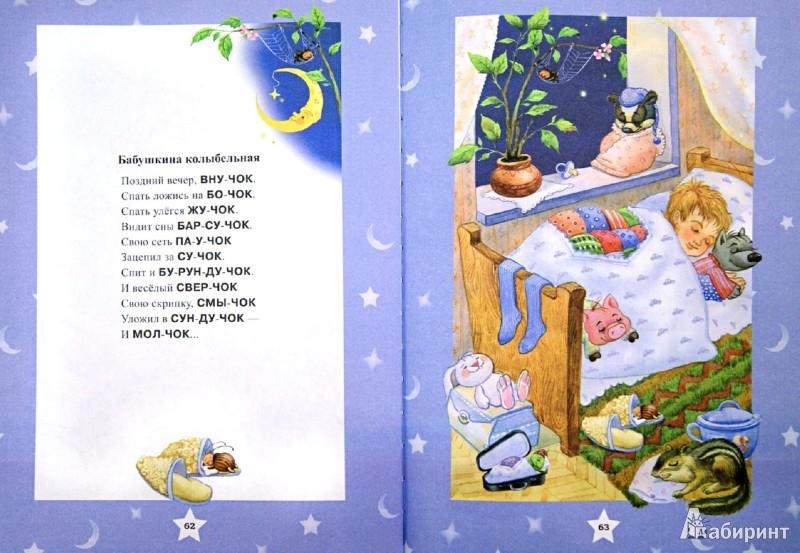 Иллюстрация 1 из 14 для Читать легко, читать смешно! Часть 1 - Ирина Лопухина | Лабиринт - книги. Источник: Лабиринт