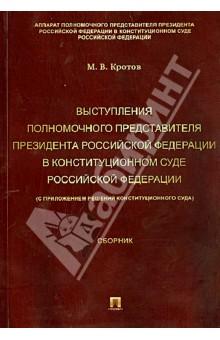 Выступления полномочного представителя Президента Российской Федерации в Конституционном Суде РФ