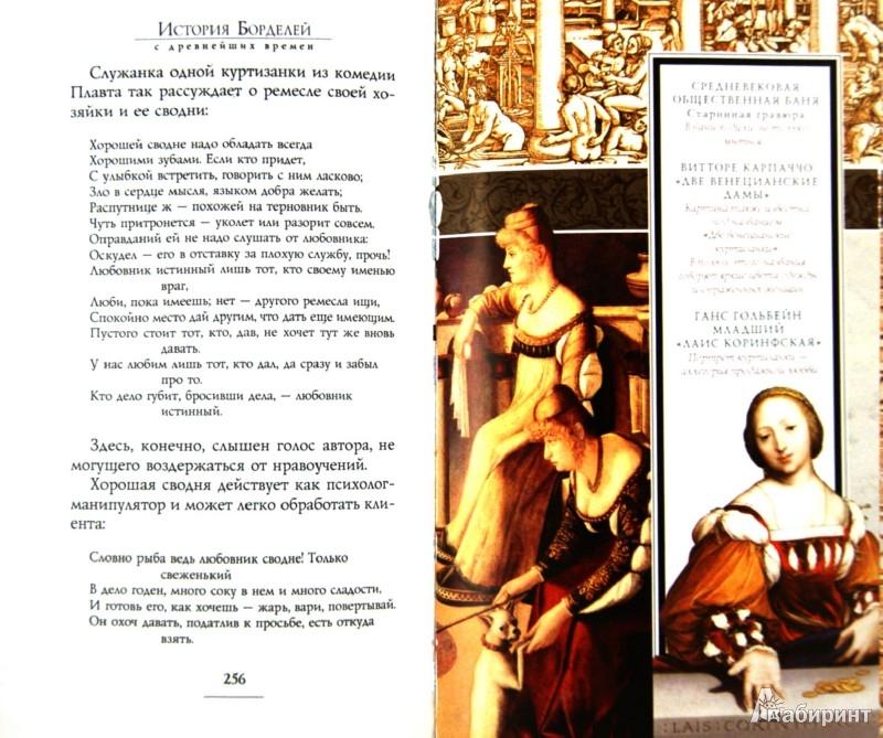 Иллюстрация 1 из 33 для История борделей с древнейших времен - Зигмунд Кинси | Лабиринт - книги. Источник: Лабиринт