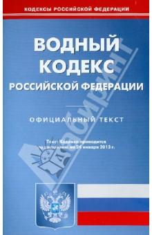 Водный кодекс Российской Федерации по состоянию на 24.01.13