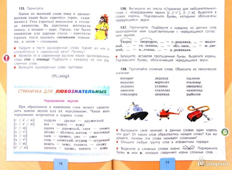 Иллюстрация 1 из 28 для Русский язык. 3 класс. Учебник для общеобразовательных учреждений. В двух частях. ФГОС (+CD) - Валентина Канакина | Лабиринт - книги. Источник: Лабиринт