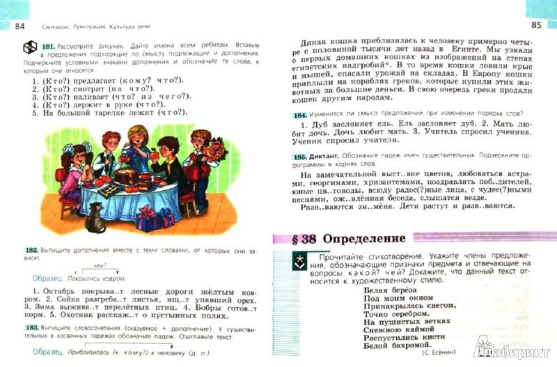 Решебник 5 Класса по русскому языку Ладыженская Баранов Фгос