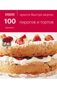 100 пирогов и тортовВыпечка. Десерты<br>100 разнообразных рецептов выпечки, от простого печенья и кексов до домашних пирогов и праздничных тортов. Благодаря прекрасным иллюстрациям и четким инструкциям готовить по этой книге будет легко и приятно любому кулинару.<br>