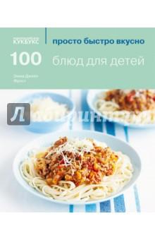 100 блюд для детейГотовим для детей<br>100 аппетитных и очень простых блюд, которые понравятся детям любого возраста. Благодаря прекрасным иллюстрациям и четким инструкциям готовить по этой книге будет легко и приятно любому кулинару.<br>