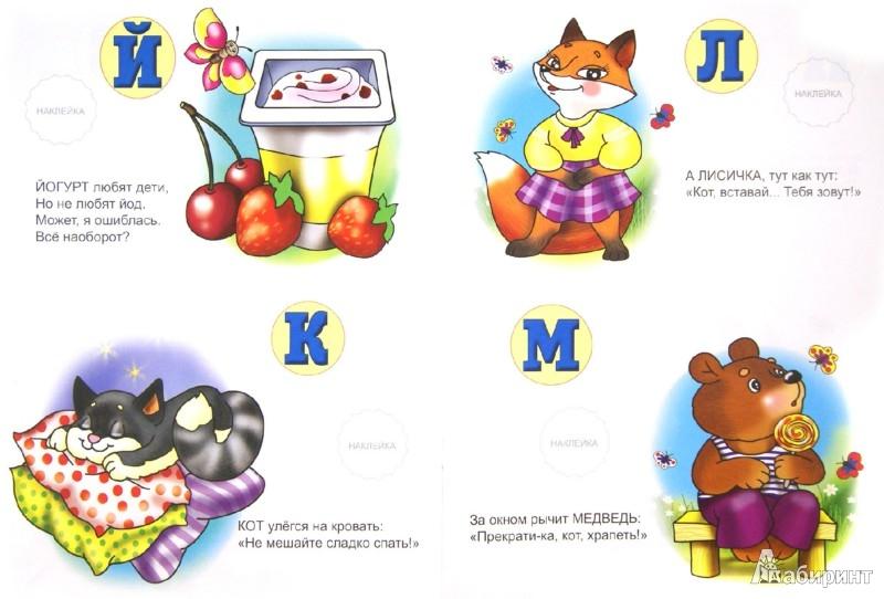 Иллюстрация 1 из 6 для Алфавит (с наклейками) - Наталья Мигунова   Лабиринт - книги. Источник: Лабиринт