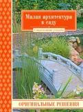 Малая архитектура в саду. Оригинальные решения