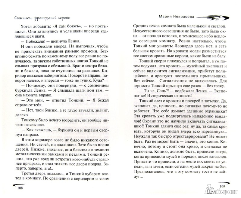 Иллюстрация 1 из 6 для Спаситель французской короны - Мария Некрасова | Лабиринт - книги. Источник: Лабиринт