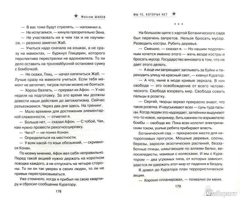 Иллюстрация 1 из 18 для Мы те, которых нет - Максим Шахов   Лабиринт - книги. Источник: Лабиринт