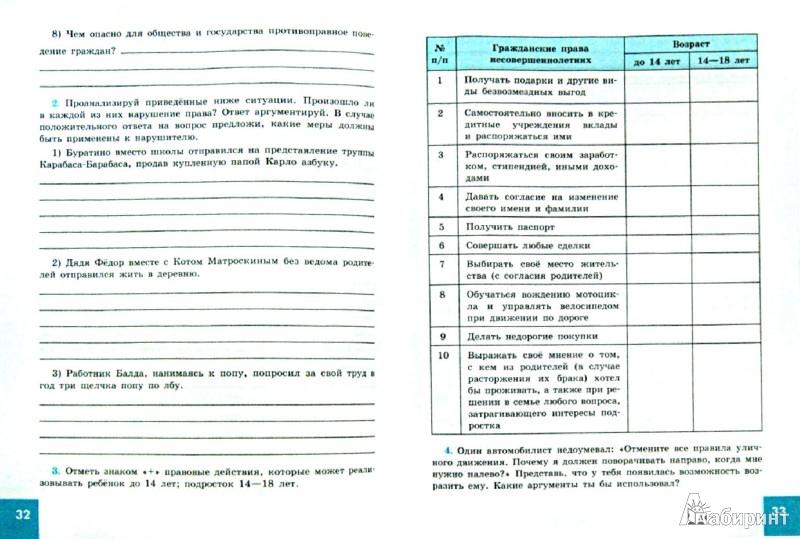 ГДЗ по обществознанию печатная тетрадь 9 класс