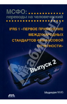 МСФО:переводы на человеческий. Вып.2. IFRS 1 1-е применение международ. стандартов фин. отчетности