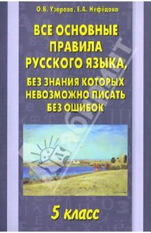 все правила по русскому языку за 2 класс: