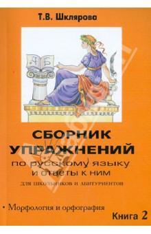 Сборник упражнений по русскому языку и ответы к ним для школьников и абитуриентов. Книга 2