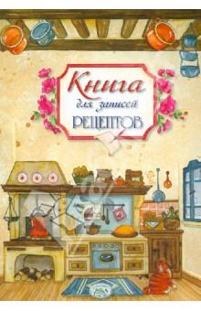 Книга для записей рецептов. 50 рецептов итальянской кухни в подарок