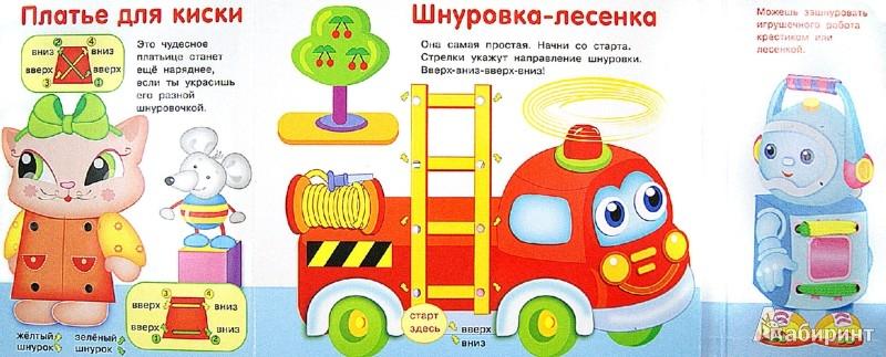 Иллюстрация 1 из 17 для Учимся шнуровать. Игрушки. Развивающая игра | Лабиринт - игрушки. Источник: Лабиринт