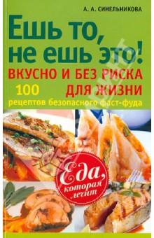 Ешь то, не ешь это! Вкусно и без риска для жизни
