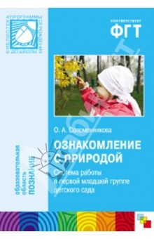 методика знакомства детей с природой книга