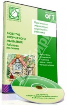 Zakazat.ru: Развитие творческого мышления. Работаем по сказке (CD).