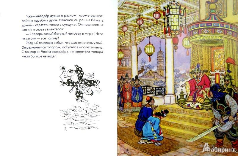 Иллюстрация 1 из 37 для Сказки народов Азии. В 3-х книгах. Книга 2. Сказки Китая   Лабиринт - книги. Источник: Лабиринт