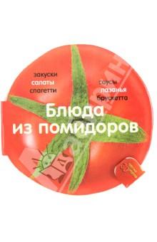 Блюда из помидоров. 30 чудесных рецептов