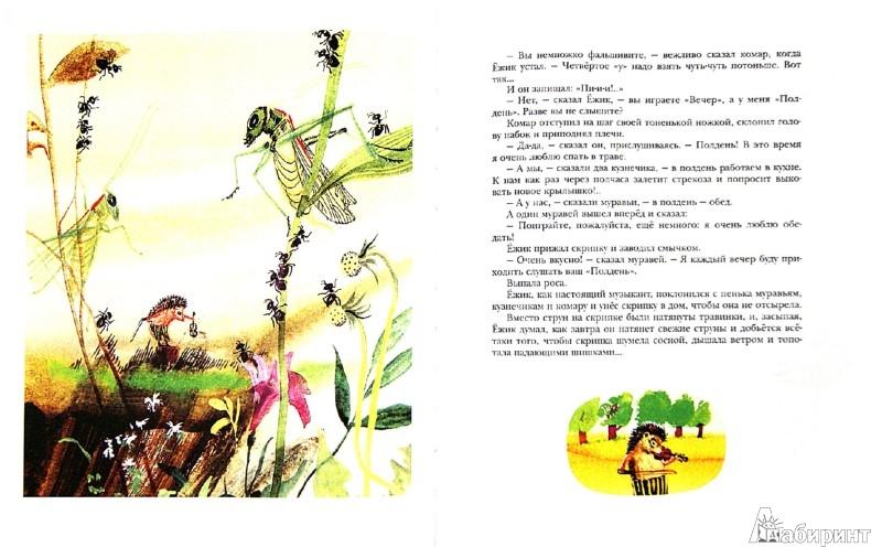 Иллюстрация 1 из 95 для Правда, мы будем всегда? Сказки - Сергей Козлов | Лабиринт - книги. Источник: Лабиринт