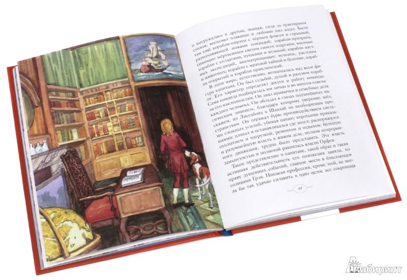 Иллюстрация 1 из 45 для Алые паруса - Александр Грин | Лабиринт - книги. Источник: Лабиринт