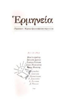 Герменея № 1 (3) 2011 Журнал философских переводов