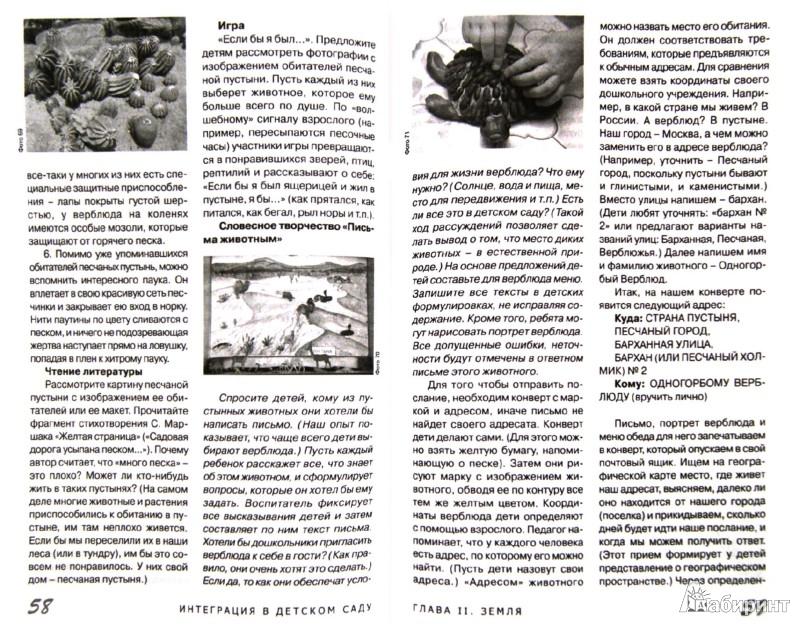 Иллюстрация 1 из 9 для Интеграция эстетического и экологического образования в детском саду. Учебно-методическое пособие - Лыкова, Рыжкова   Лабиринт - книги. Источник: Лабиринт