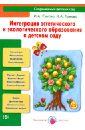 Интеграция эстет. и эколог. образ. в детском саду