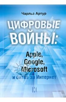 Цифровые войны: Apple, Google, Microsoft и битва за ИнтернетВедение бизнеса<br>Впервые Apple, Google, Microsoft пересеклись в едином цифровом пространстве в 1998 году. Компании, принципиально отличные по подходам и ключевым продуктам, вступили в схватку, чтобы завладеть различными сегментами зарождающегося цифрового рынка Во многом их решения предопределили вектор развития цифровых технологий, которые постепенно изменяют способы потребления человеком информации, будь то развлекательная, образовательная или профессиональная сфера. <br>Автор описывает основные поля сражений за доминирование в сфере поисковых систем, мобильных приложений, рынка смартфонов и планшетных компьютеров, разбирает тактику, приведшую к победе в каждой отдельной битве, и оценивает шансы компаний на лидерство в мире цифрового будущего.<br>