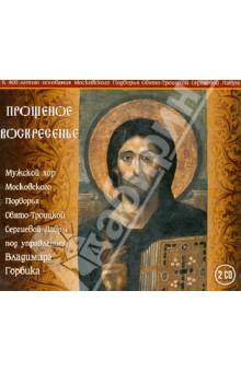 Прощеное Воскресенье (2CD)