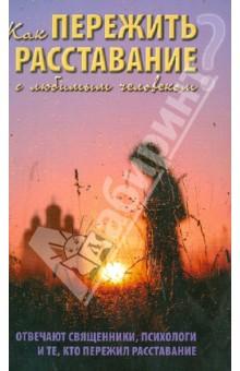 Как пережить расставание с любимым человеком? Отвечают священники, психологиОбщие вопросы православия<br>Вам нанесена незаживающая рана, сердце разрывается от боли, ум отказывается мыслить, жизнь кончена и выхода нет: Вас оставил единственный во всем мире, любимый всем сердцем человек. Как справиться с душевной болью, как увидеть во всем Десницу Божию, как научиться заново радоваться, верить, надеяться и любить? Можно ли вернуть или заново найти счастье? Как избежать потерь и разрывов? Отвечают православные священники, психологи, врачи. <br>Составитель: Семеник Дмитрий.<br>