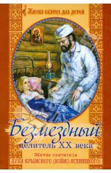 Безмездный целитель XX века. Житие святителя Луки Крымского (Войно-Ясенецеого)