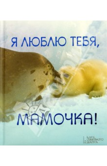 Я люблю тебя, мамочка!Сборники тостов, поздравлений<br>Самые нежные слова из когда-либо сказанных о маме и материнской любви!<br>Больше чем просто слова!<br>Трогательные фотографии, способные вызвать слезу умиления и искреннюю улыбку на любимом лице! Прекрасный подарок для самого близкого человека на земле…<br>