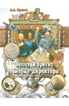 Золотой брегет генерал-директора