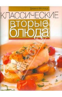 Классические вторые блюдаОбщие сборники рецептов<br>В книге представлены избранные рецепты классических вторых блюд из разных национальных кухонь мира, с поэтапными инструкциями и цветными фотографиями. Здесь вы найдете фантастическое разнообразие рецептов для любого случая - от повседневного обеда для всей семьи и классических воскресных ланчей до простых блюд для быстрого перекуса или великолепных предложений для праздничного стола. Сытная лазанья, ароматное рагу, изысканное ризотто, экзотическая хрустящая лапша или классический гусь в мармеладной глазури - вас ждут более 100 проверенных замечательных рецептов.<br>
