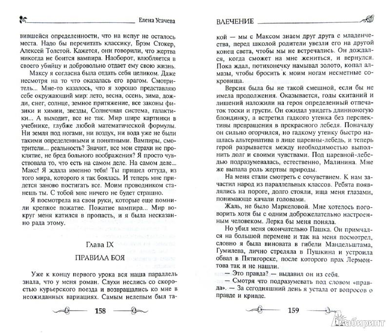 Иллюстрация 1 из 24 для Влечение - Елена Усачева | Лабиринт - книги. Источник: Лабиринт