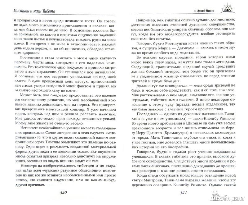 Иллюстрация 1 из 7 для Тайные учения Тибета - Александра Давид-Ниэль | Лабиринт - книги. Источник: Лабиринт
