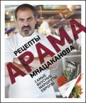 Арам Мнацаканов: Рецепты Арама Мнацаканова. Самые вкусные маршруты Европы