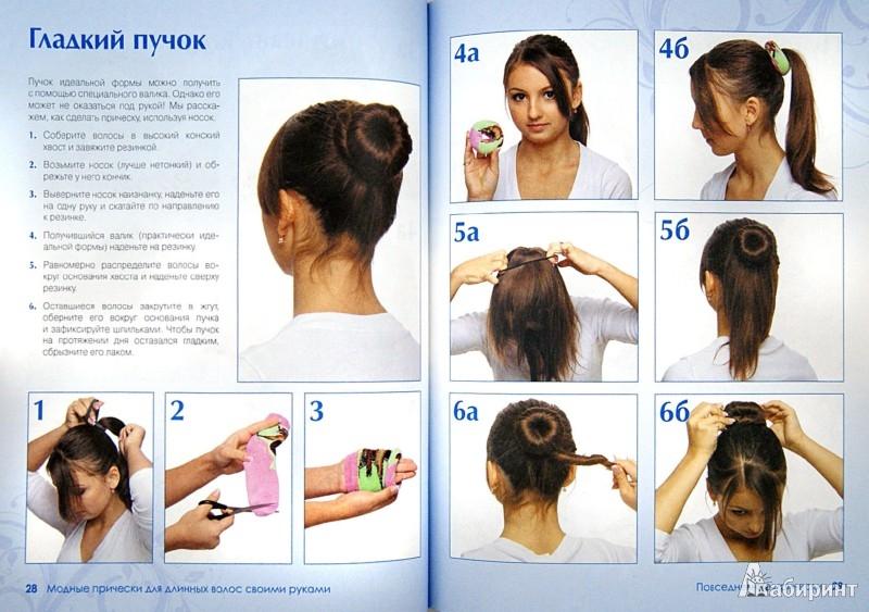 Прически на средние волосы своими руками фото в школу