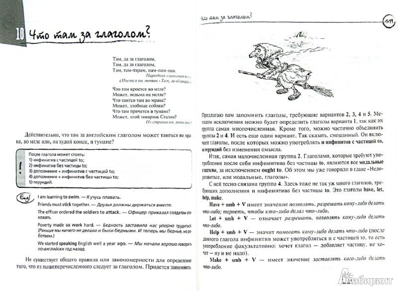 Иллюстрация 1 из 18 для Нескучная английская грамматика. Как поговорить с английской королевой - Олег Дьяконов   Лабиринт - книги. Источник: Лабиринт