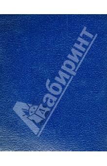 Тетрадь 96 листов, клетка, бумвинил (ТО96Б001) ТетраПром